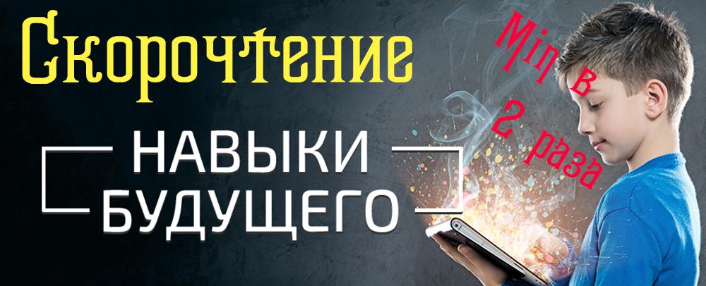 Увеличение скорости чтения минимум в 2 раза!